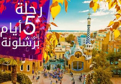 سيات تعرض مسابقة للفوز برحلات إلى إسبانيا شخصين