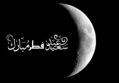 عيدكم مبارك وسعيد وكل عام وأنتم بألف خير