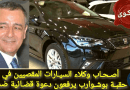 إيداع شكوى جماعية ضد بوشوارب من طررف أصحـاب وكلاء السيارات المقصيون في حقبته