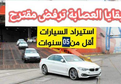 رفض مقترح رفع عمر سنوات السيارات إلى 05 سنوات من طرف بقايا العصابة