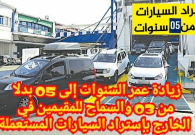 تعديلات جديدة في قانون المالية 2020 في مواد تخص ملف إستراد السيارات المستعملة