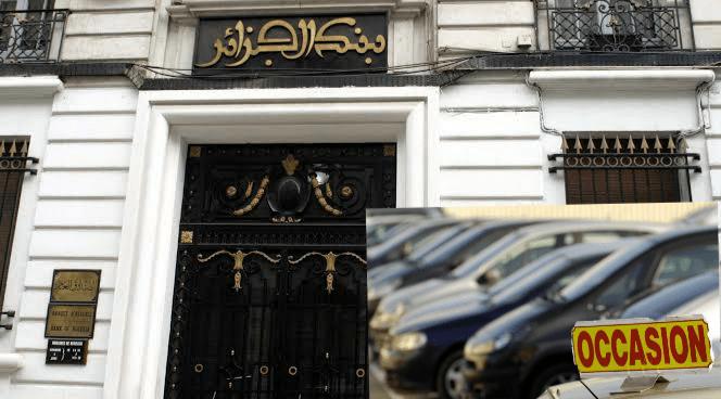 قانون جديد للبنوك الذي سيعرقل إستراد السيارات المستعملة للجزائريين
