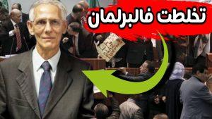 كل التفاصيل حول ماجرى بين وزير الصناعة فرحات آيت علي في البرلمان