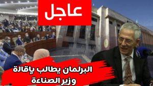مطالبة رسمية من  البرلمان بإقالة وزير الصناعة فرحات آيت علي
