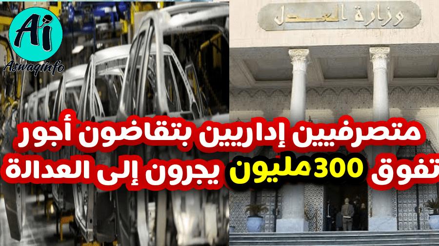 متصرفيين إداريين بتقاضون أجور تفوق 300 مليون يجرون للعدالة