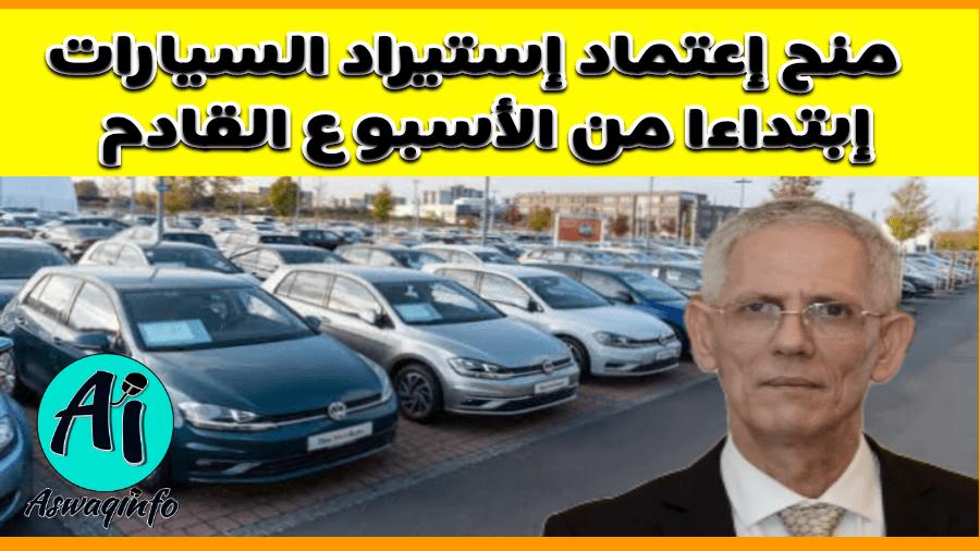 وزير الصناعة يصرح «منح إعتماد إستيراد السيارات الوكلاء إبتداءا من الأسبوع القادم»