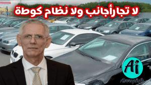 لا أجانب ولا نظام كوطة لإستيراد السيارات الجديدة هذه السنة