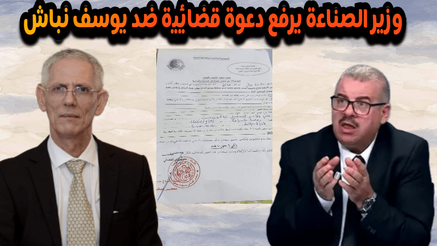 وزير الصناعة فرحات آيت علي يرفع دعوى قضائية ضد يوسف نباش