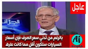 وزير الصناعة «بالرغم من تدني سعر الصرف فإن أسعار السيارات ستكون أقل مما كانت عليه»
