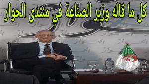 كل ما قاله وزير الصناعة فرحات آيت علي عن ملف إستيراد السيارات